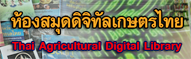 Thai Agricultural Digital Library